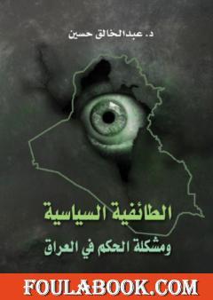 الطائفية السياسية ومشكلة الحكم في العراق