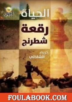 كتاب الحياة رقعة شطرنج