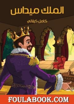 الملك ميداس