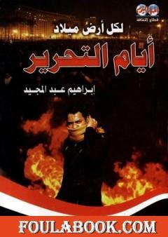 لكل أرض ميلاد: أيام التحرير