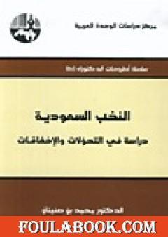 النخب السعودية دراسة في التحولات والإخفاقات