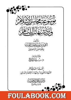 موسوعة محاسن الإسلام ورد شبهات اللئام - المجلد الثاني عشر: الشبهات اللغوية - شبهات الإعجاز العلمي