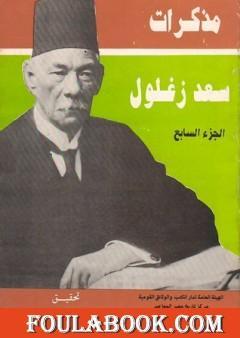 مذكرات سعد زغلول - الجزء السابع