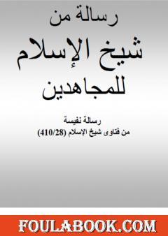 رسالة من شيخ الإسلام ابن تيمية للمجاهدين