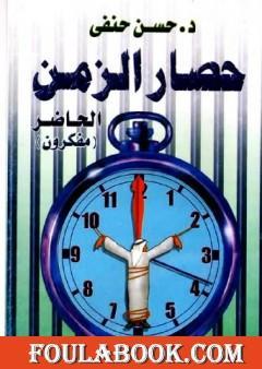 حصار الزمن - الحاضر - مفكرون