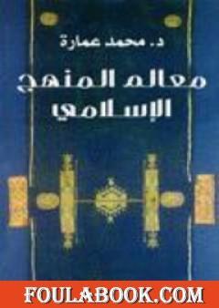 معالم المنهج الإسلامي