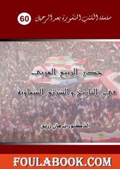 جذر الربيع العربي في التاريخ والشرائع السماوية
