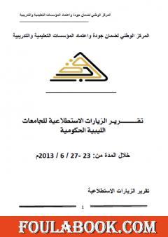 تقرير الزيارات الاستطلاعية للجامعات الليبية الحكومية 2013