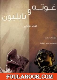 غوته ونابليون: لقاء تاريخي