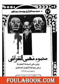 محمود فهمي النقراشي ودوره في السياسة المصرية وحل جماعة الإخوان المسلمين 1888 - 1948