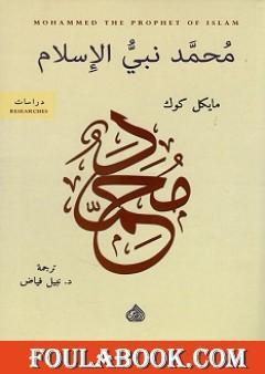 محمد نبي الإسلام
