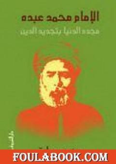 الإمام محمد عبده - مجدد الدنيا بتجديد الدين
