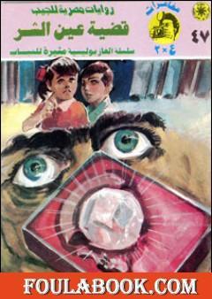قضية عين الشر - مغامرات ع×2