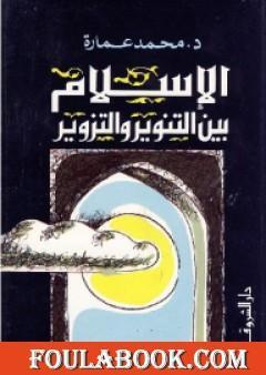 الإسلام بين التنوير والتزوير