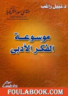 موسوعة الفكر الأدبي