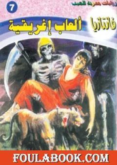 ألعاب إغريقية - سلسلة فانتازيا