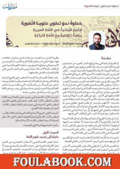 الصيغ الزمانية في العربية دراسة تقابلية مع التركية