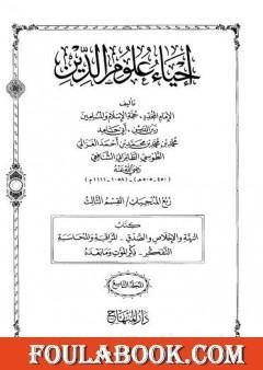 إحياء علوم الدين - المجلد التاسع