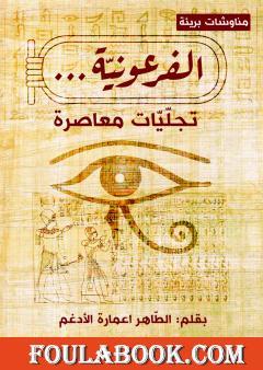 الفرعونية - تجليات معاصرة