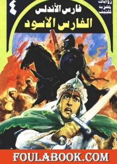 الفارس الأسود - سلسلة فارس الأندلس