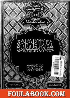 فقه الطهارة لابن تيمية - ط: دار الفكر العربي