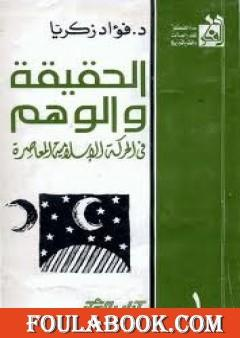 الحقيقة والوهم في الحركة الإسلامية المعاصرة