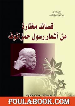 قصائد مختارة من أشعار رسول حمزاتوف