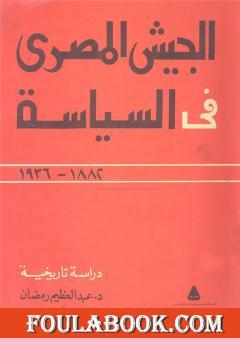 الجيش المصري في السياسة 1882 - 1936