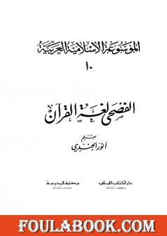 الموسوعة الإسلامية العربية - المجلد العاشر: الفصحى لغة القرآن
