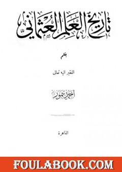 تاريخ العلم العثماني - نسخة أخرى