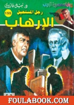الإرهاب - سلسلة رجل المستحيل