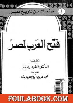 صفحات من تاريخ مصر: فتح العرب لمصر