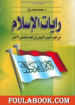 رايات الإسلام من اللواء النبوي الأبيض إلى العلم العثماني الأحمر