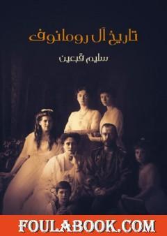 تاريخ آل رومانوف