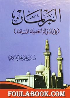 البرلمان في الدولة الحديثة المسلمة