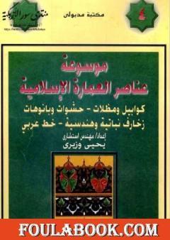 موسوعة عناصر العمارة الإسلامية - الجزء الرابع