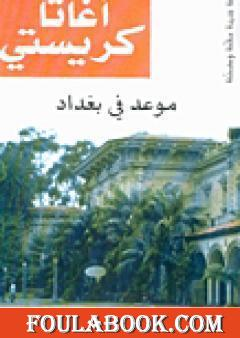 موعد في بغداد