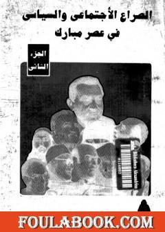 الصراع الإجتماعي و السياسى في عصر مبارك - الجزء الثاني