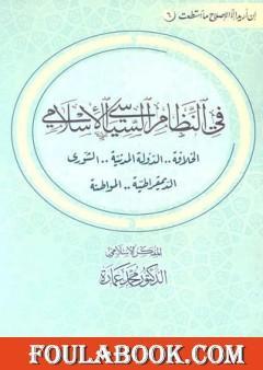 في النظام السياسي الإسلامي