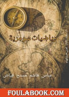 رياضيات سومرية