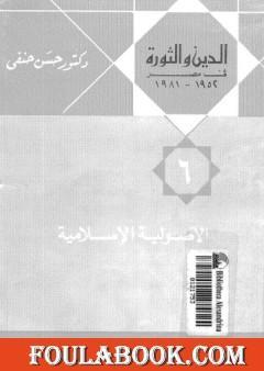 الدين والثورة في مصر ج6 - الأصولية الإسلامية