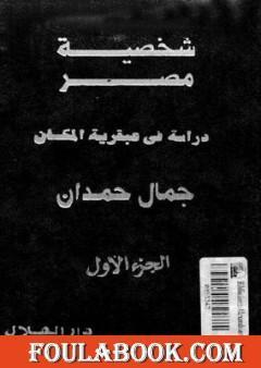 شخصية مصر - دراسة في عبقرية المكان - الجزء الأول