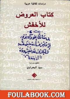 كتاب العروض للأخفش