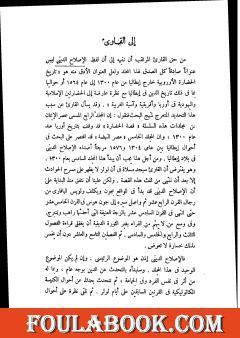 قصة الحضارة 22 - المجلد السادس - ج1: الإصلاح الديني