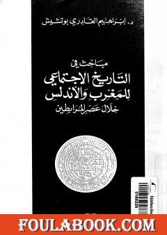 مباحث في التاريخ الإجتماعي للمغرب والأندلس خلال عصر المرابطين