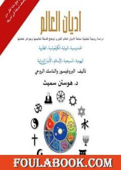 أديان العالم دراسة روحية تحليلية معمقة لأديان العالم الكبرى توضح فلسفة تعاليمها وجواهر حكمتها