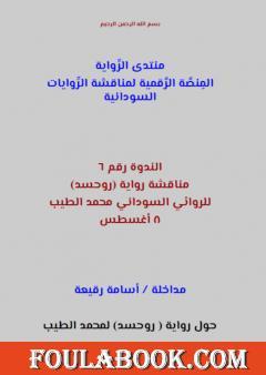 مناقشة رواية روحسد للروائي السوداني محمد الطيب: مداخلة أسامة رقيعة
