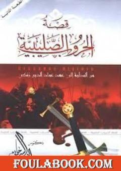 قصة الحروب الصليبية من البداية إلى عهد عماد الدين زنكي