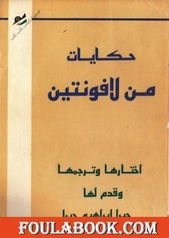 حكايات من لافونتين ترجمة جبرا ابراهيم جبرا