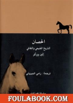الحصان - التاريخ الطبيعي والثقافي